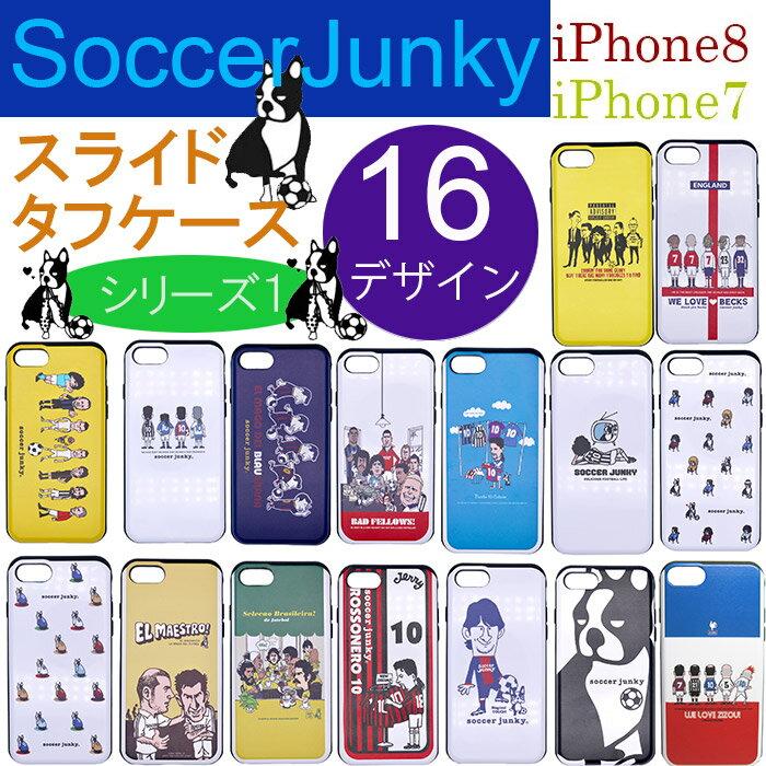 Soccerjunky/サッカージャンキー iPhone8.7ケース その1(デザイン16種)「Soccerjunky/サッカージャンキー iphone8ケース iphone7ケース スライドケース SLIDETOUGHケース」【サッカーグッズ/モバイルケース/フットサル】