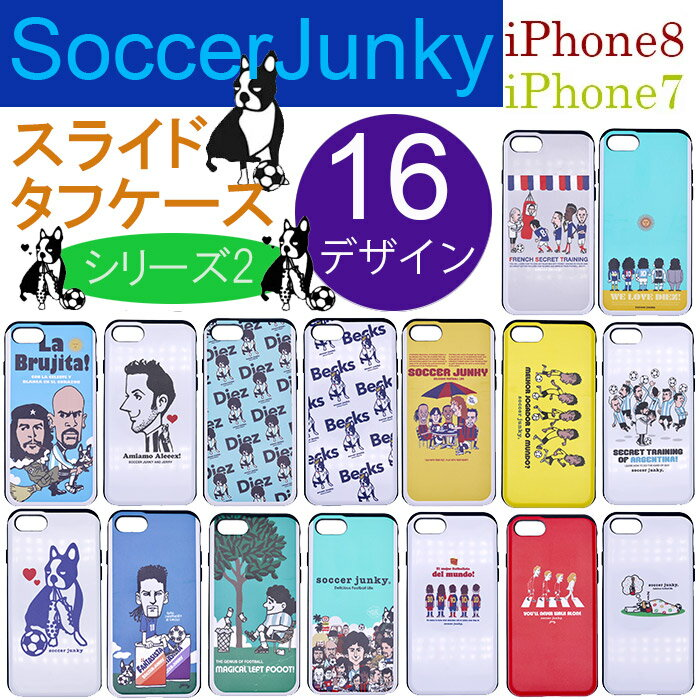 Soccerjunky/サッカージャンキー iPhone8.7ケース その2(デザイン16種)「Soccerjunky/サッカージャンキー iphone8ケース iphone7ケース スライドケース SLIDETOUGHケース」【サッカーグッズ/モバイルケース/フットサル】