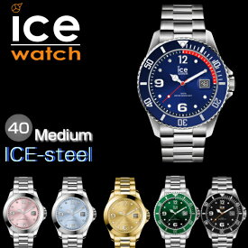 アイスウォッチ/ICE-steel/アイススティール/ミディアム/40mm シルバー ゴールド ブラック グリーン ブルー 腕時計 ステンレス プレゼント ICE-WATCH