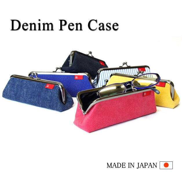 デニム地/ふで箱/パースペンケース/デニム雑貨/ジーンズ素材/がま口 筆箱 文房具 筆記具