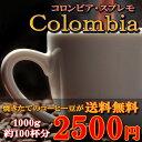 [グランドOPEN記念!!スーパーセール特別価格1000g(約100杯分)を今だけ2500円!]コロンビア・スプレモ1kg[【送料…