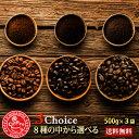 コーヒー豆8種類から選べる福袋セット500g×3袋【特別価格!】【送料無料】