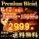 Premiumブレンド1500g[(150杯分)★緊急発売!★コーヒー 珈琲 コーヒー豆 珈琲豆 ★送料無料&赤字企画【宅急便…