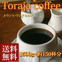 [期間限定特別価格☆]トラジャ ランテカルア 1500g【コーヒー豆 ギフトセット】トラジャコーヒー 珈琲 コーヒー…