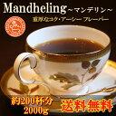 マンデリン Mandheling コーヒー