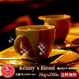 Kenny'sブレンド 2kg特別価格2000g(約200杯分)を今だけ!【送料無料】【コーヒー豆 ギフトセット ギフト 珈琲豆 【宅急便】
