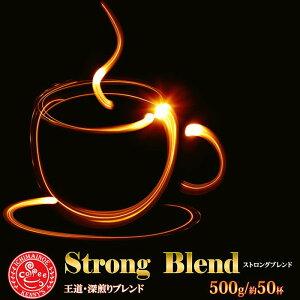 ★★ストロングブレンド 500gコーヒー豆 ギフトセット ギフト 珈琲豆【RCP】【T】