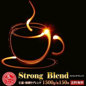 ストロングブレンド1.5kg[1500g(約150杯分)を今だけ!【送料無料】コーヒー 珈琲 コーヒー豆 珈琲豆 コーヒーギフト 【宅急便】]