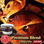 Premiumブレンド500g特別価格1200円★赤字企画専用メール便ギリギリの500g発送