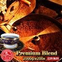 Premiumブレンド2000g(200杯分)★緊急発売!★コーヒー 珈琲 コーヒー豆 珈琲豆 ...