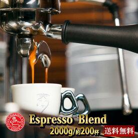 エスプレッソブレンド2kg2000g(約200杯分)を今だけ!【送料無料】コーヒー 珈琲 コーヒー豆 珈琲豆 コーヒーギフト【宅急便】