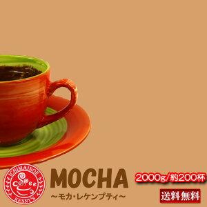 特別価格!2000g(約200杯分)を今だけ!モカ・レケンプティ【送料無料】コーヒー 珈琲 コーヒー豆 珈琲豆 コーヒーギフト 【宅急便】