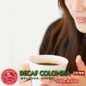 「カフェインレス コロンビア400g」(約40杯分)★メール便で送料無料専用メール便ギリギリの200g×2袋で発送【メール便】
