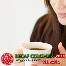 「カフェインレス コロンビア600g」(約60杯分)★メール便で送料無料専用メール便ギリギリの300g×2袋で発送【メール便】