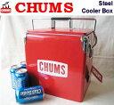 チャムス/CHUMS 【チャムススチールクーラーボックス】 Chums Steel Cooler Box CH62-1128 保冷ボックス