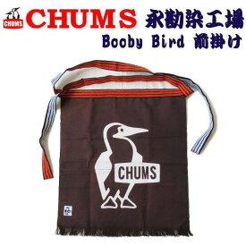 チャムス/CHUMS 東北限定 【永勘染工場Booby Bird前掛け】 コラボエプロン CH09-1202 ブラウン