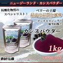 カシスパウダー 1kg【カシスパウダー】