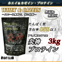 炎神プロテインホエイ&カゼイン3kg2個で送料無料!【ホエイ&カゼイン】【プロテイン】