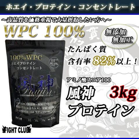 風神プロテインWPC コンセントレート3kg2個で送料無料!【プロテイン】【ホエイプロテイン】