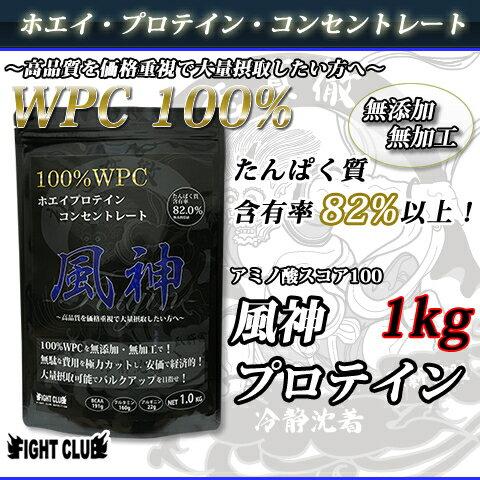 風神プロテインWPC コンセントレート1kg5個で送料無料!【プロテイン】【ホエイプロテイン】