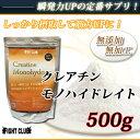 クレアチンモノハイドレート スピード アミノ酸 サプリメント