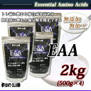 今ならグリシン100g無料プレゼント中!EAA 2kg【送料無料!】【EAA】【アミノ酸】