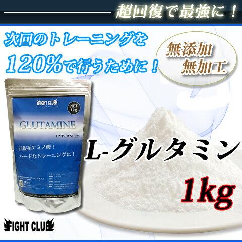 L-グルタミン 1kg疲れ知らずのサプリメント!2個で送料無料!【アミノ酸サプリメント】