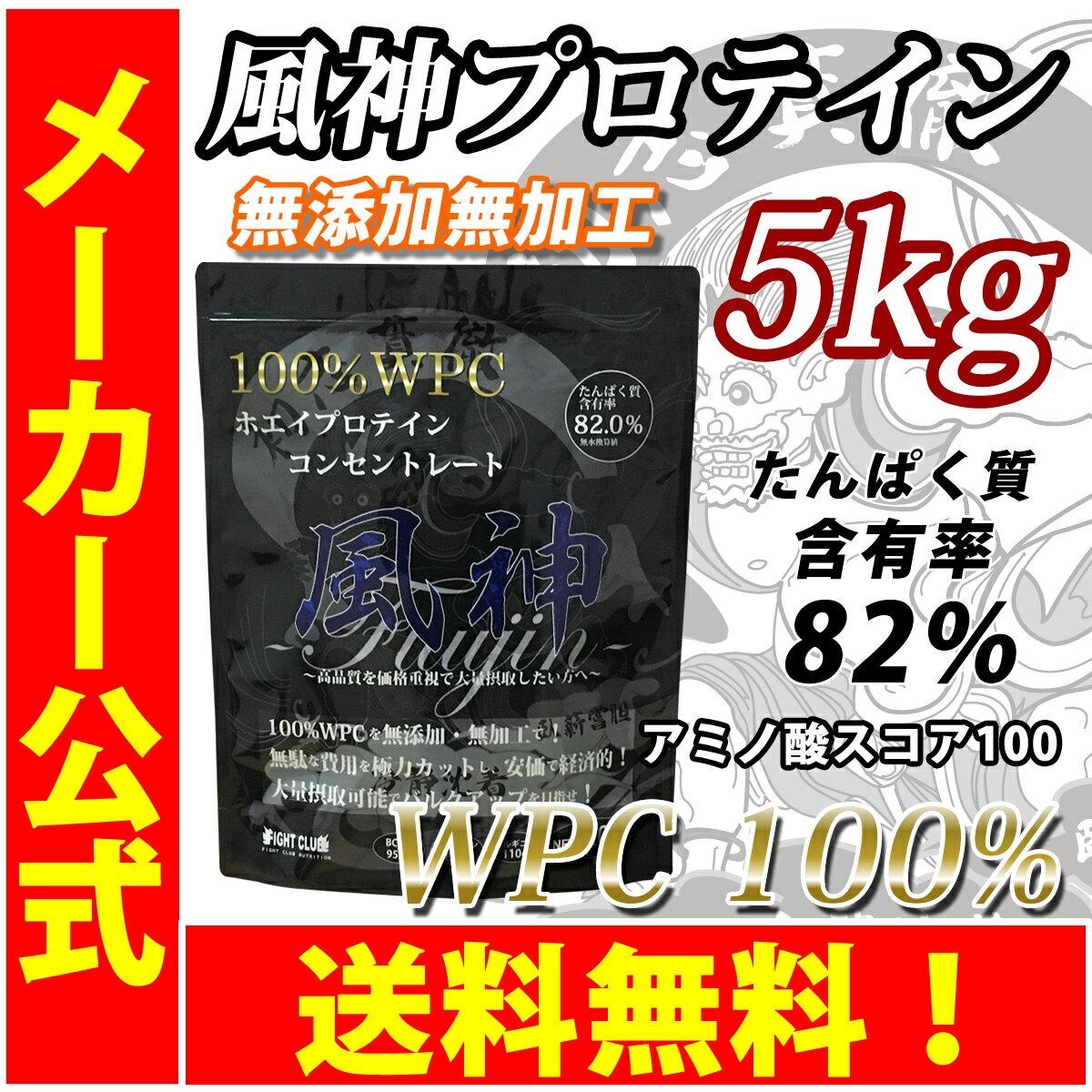 風神プロテインWPC コンセントレート【送料無料!】【徳用5kg!】【プロテイン】【ホエイプロテイン】【5キロ】