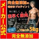【送料無料】【選べるフレーバー】ピュアフレーバープロテイン 5kg(1kg×5個)無添加無加工【プロテイン】【ホエイプロ…