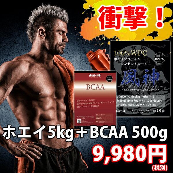風神プロテインWPC コンセントレート【BCAA500g付き!】【送料無料!】【徳用5kg!】【プロテイン】【ホエイプロテイン】【5キロ】