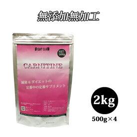 送料無料 L-CARNITINE 2kg (500g×4)減量&ダイエットの定番中の定番サプリ! ボディメイク 減量 野球 アメフト ラグビー 筋肉 トレーニング 筋トレ バルクアップ アンチカタボリック 15