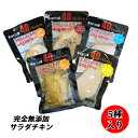 無添加 サラダチキン 国産鶏 国内製造 送料無料 5種セット 40chicken (各5味×10個入りセット) フォーティーチキン 筋…