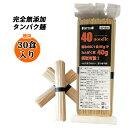 無添加 たんぱく麺 国産 40ヌードル 30食入り 送料無料 40麺 たんぱくパスタ プロテインパスタ 筋トレ 減量 トレーニ…