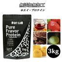 無添加無加工の味付きプロテイン1kg×3個 送料無料 国産 ホエイプロテイン 3kg 5味から選択可能 ピュアフレーバープロ…