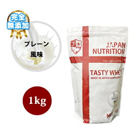 ホエイ1kg 送料無料 コスパ日本一挑戦 プレーン 無添加 国産 ホエイプロテイン 1kg テイスティホエイ プロテイン1キロ ダイエット