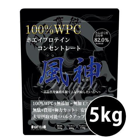 BCAA 500g付き!風神プロテイン5kg ホエイプロテイン 5kg 3つの選べるプレゼント 送料無料 徳用5kg プロテイン 筋トレ トレーニング 5キロ 国産 無添加 無加工 ダイエット