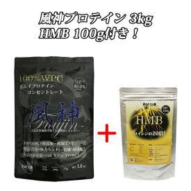 HMB100g付き 風神プロテイン3kg ホエイプロテイン 3kg 徳用3kg プロテイン 筋トレ トレーニング 3キロ 国産 無添加 無加工 ダイエット 筋肉 部活 減量 学生 高校生 中学生