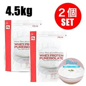 2個セット 送料無料 最安値挑戦4.5kg×2個で35,980円 ファインラボ WPI 4.5kg ホエイプロテイン プロテイン アイソレート 野球 アメフト ラグビー 筋肉 トレーニング 筋トレ