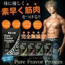 ピュアフレーバープロテイン 1kg無添加無加工【プロテイン】【ホエイプロテイン】