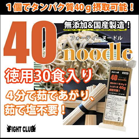 40noodle (徳用30食入り)【送料無料】【たんぱく麺】【フォーティーヌードル】