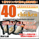 40chicken (各味10個入りセット)【サラダチキン】【フォーティーチキン】【3種セット】【送料無料】