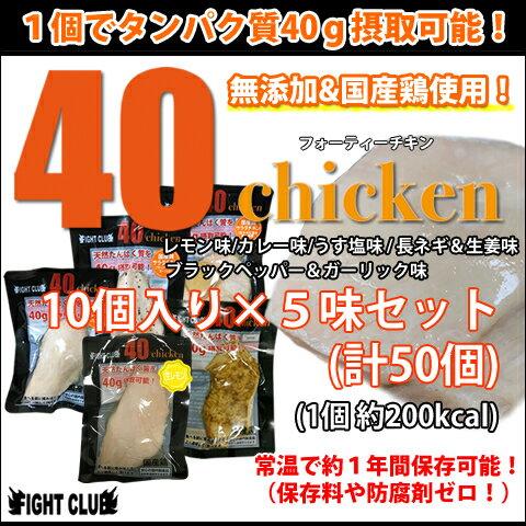40chicken (各味10個入りセット)【サラダチキン】【フォーティーチキン】【5種セット】【40チキン】【送料無料】【無添加サラダチキン】