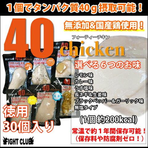 40chicken (30個入り)【サラダチキン】【フォーティーチキン】【40チキン】【送料無料】【無添加サラダチキン】