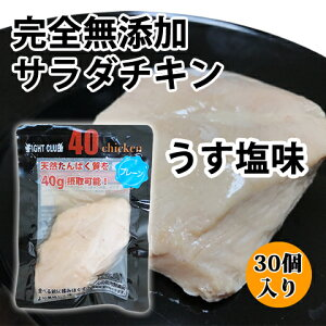 送料無料 無添加 サラダチキン うす塩味 国産鶏 国内製造 全6味 40chicken (30個入り) フォーティーチキン 筋トレ 減量 トレーニング 筋肉 胸肉 常温保存 ダイエット