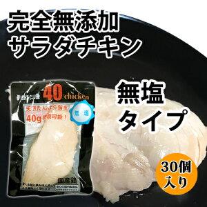 送料無料 無添加 サラダチキン 無塩タイプ 国産鶏 国内製造 全6味 40chicken (30個入り) フォーティーチキン 筋トレ 減量 トレーニング 筋肉 胸肉 常温保存 ダイエット 45