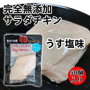 送料無料 無添加 サラダチキン うす塩味 国産鶏 国内製造 全6味 40chicken (50個入り) フォーティーチキン 筋トレ 減量 トレーニング 筋肉 胸肉 常温保存 ダイエット