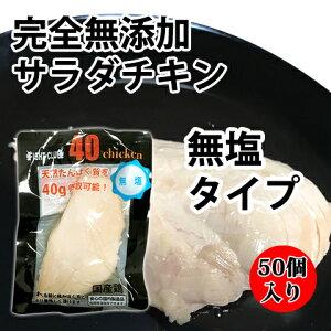 送料無料 無添加 サラダチキン 無塩タイプ 国産鶏 国内製造 全6味 40chicken (50個入り) フォーティーチキン 筋トレ 減量 トレーニング 筋肉 胸肉 常温保存 ダイエット