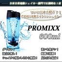PROMIXX プロミックス (電動シェイカー) 600ml【ブラック】【電動シェイカー】【シェイカー】【プロミックス】