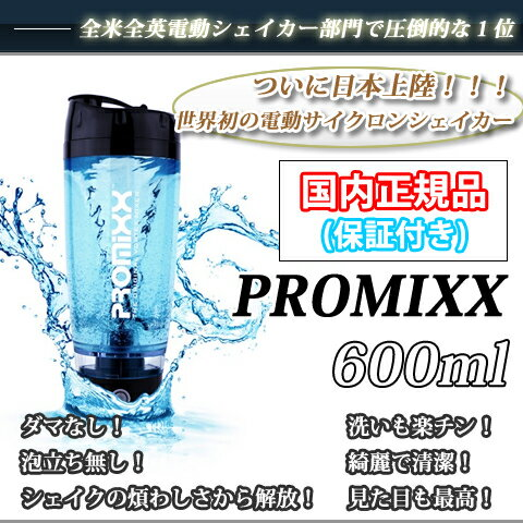 PROMIXX プロミックス (電動シェイカー) 600ml【電動シェイカー】【国内正規品】【プロミックス】【即納可能!】