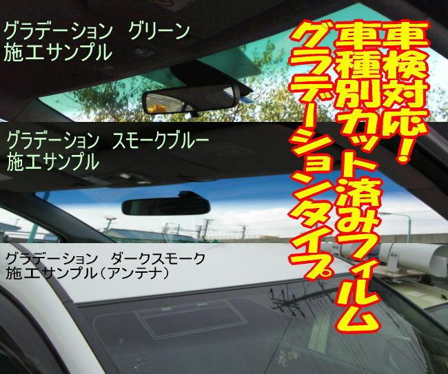 ハイゼットトラックS500P S510P H26.10〜スマアシ対応カット済みフィルムフロントガラストップシェード(ハチマキ)グラデーションタイプ もちろん車検対応1020